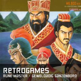 Retrogames rune master geweldadig ganzenbord